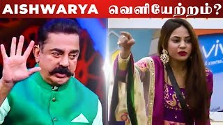 BIGG BOSS: Aishwarya went out?