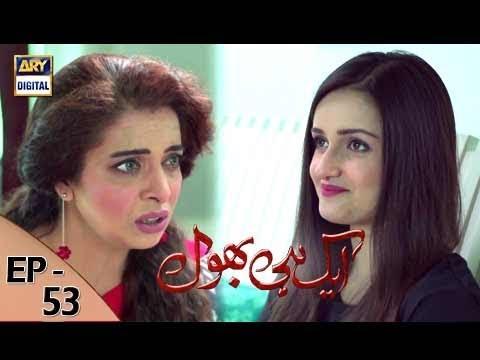 Ek hi bhool Episode 53 - 17th August 2017 - ARY Digital Drama