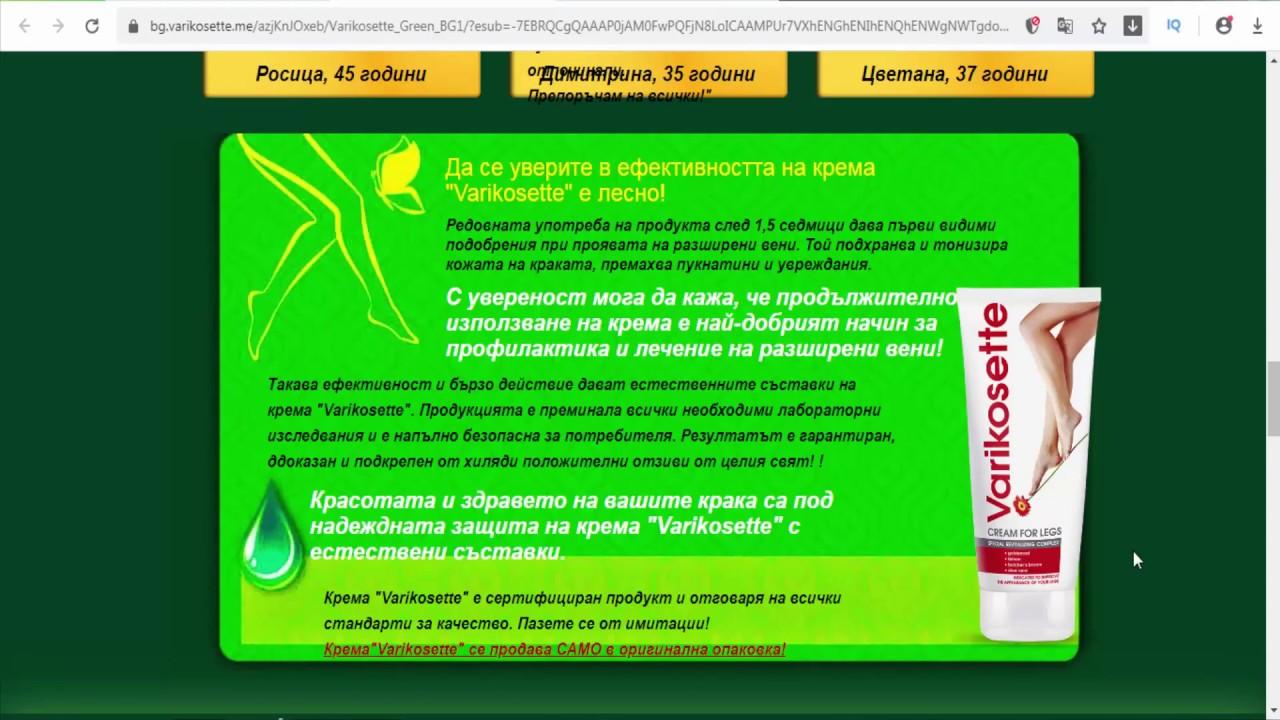 Varikosette Bulgaria - helps to reduce spider veins - YouTube