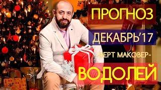 Гороскоп ВОДОЛЕЙ Декабрь 2017 год / Ведическая Астрология