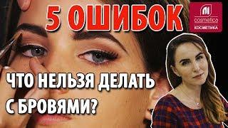 5 ошибок при коррекции бровей. Что нельзя делать с бровями?Как корректировать брови и подобрать цвет
