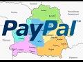 """Беларусь. Интернет и PayPal помогут заработать """"тунеядцам""""!"""