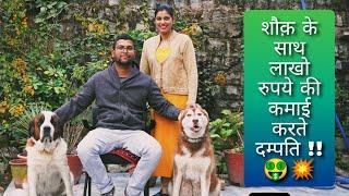 शौक के साथ लाखो रुपये की कमाई || Sharma Dog Farm || Couple Earning Lacks from Kennel || Hello Kisaan