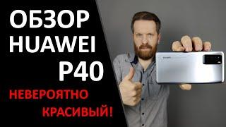 Обзор Huawei P40. Возможно, это самый красивый смартфон.