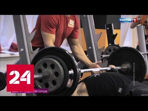 Посетители фитнес-центров требуют вернуть деньги за абонементы - Россия 24