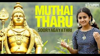 Muthai Tharu I Sooryagayathri I Thiruppugazh
