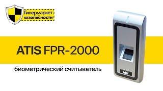 ATIS FPR-2000 - биометрический считыватель для систем контроля доступа(, 2016-08-01T10:19:29.000Z)