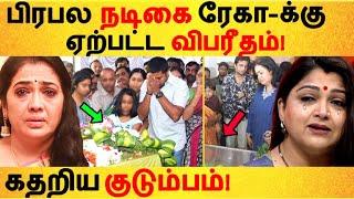 பிரபல நடிகை ரேகாவிக்கு ஏற்பட்ட விபரீதம்! | Rekha | Cooku with komali |