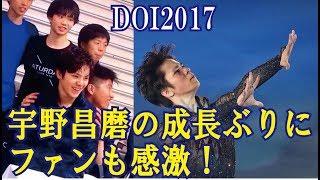 【宇野昌磨】ドリームオンアイス2017 ビバルディの四季「冬」を披露。宇...