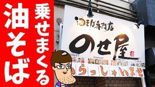 【大盛り】のせ屋でトッピング【めちゃ乗せ】油そばを食らう!