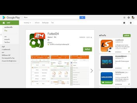 แนะนำ App Futbol24