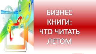 Бизнес Книги:  Какие книги по бизнесу читать летом(Бизнес Книги: Какие книги по бизнесу читать летом Интересные и актуальные заметки на http://www.SavkinKS.ru Из видео..., 2015-05-26T19:59:25.000Z)