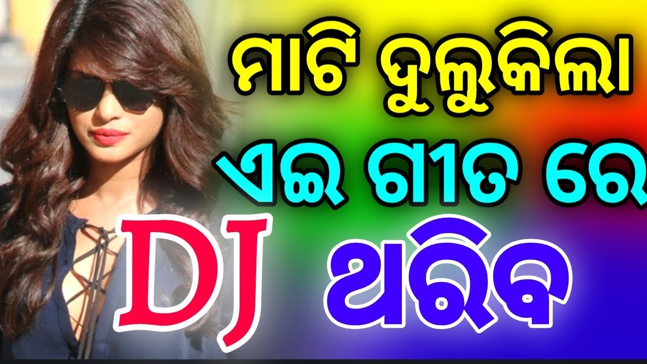 Odia New Dj Songs Super Hit collection Mix Non Stop 2019