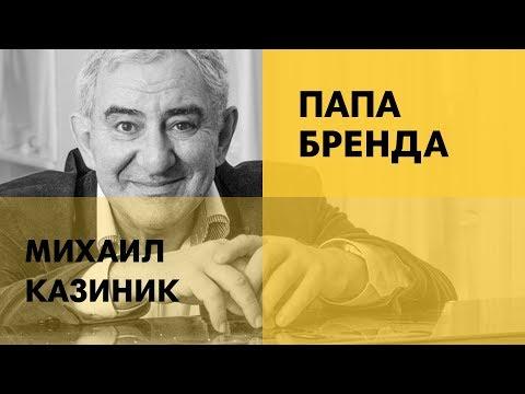 МИХАИЛ КАЗИНИК   Полная версия