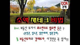 [대구경매학원]  부동산재테크 소액 투자 비법