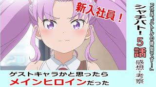 公式 https://shachibato-anime.com/