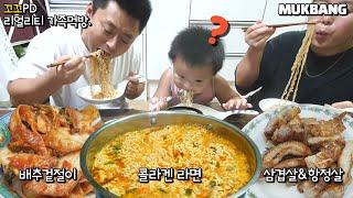 리얼가족먹방:)콜라겐 라면??무슨맛일까? 처음먹어보는 …