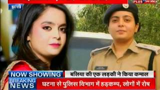 Beauty with brain IPS Garima Singh sets example to every girl