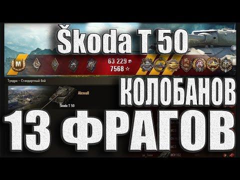 Skoda T 50 Старый статист 13 фрагов. Тундра стандартный бой Škoda T 50 World of Tanks.
