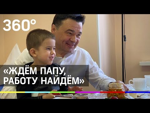 «Ждём папу, работу найдём»- Андрей Воробьёв пообещал найти работу отцу, бросившему детей в аэропорту