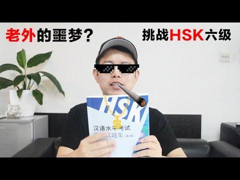 体验老外的噩梦,挑战HSK六级考试 Chinese dude doing HSK level 6 challenge