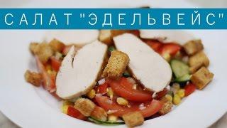 Салат «Эдельвейс» с курицей, овощами и сухариками / Рецепты и Реальность / Вып. 109