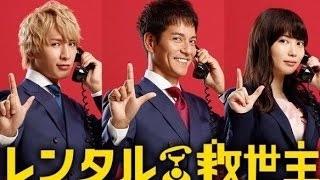 沢村一樹主演『レンタル救世主』一部生放送 このチャンネルの他の芸能動...