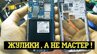 жУЛИК , А НЕ МАСТЕР:  Прибей его гвоздями / Ремонт Samsung для подписчика / Мастера лгут! /Helpdroid