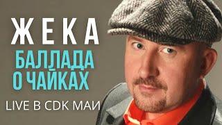 Смотреть клип Евгений Григорьев - Баллада О Чайках