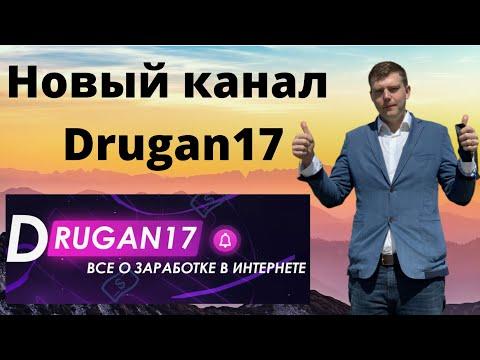 Новый канал Drugan17 / сделал 11 видео за 3 часа / мотивация на заработок в интернете