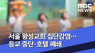 서울 왕성교회 집단감염…등교 중단·호텔 폐쇄 (2020…