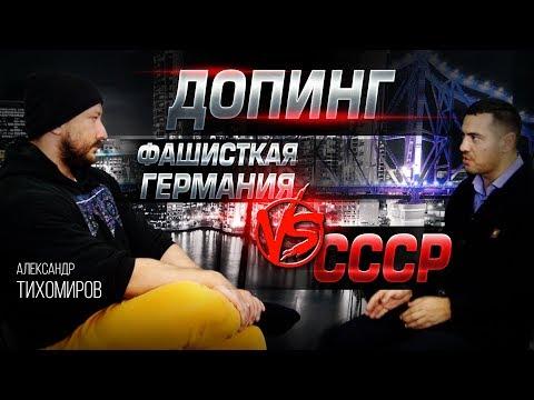 ДОПИНГ - фашисткая Германия VS СССР. Александр Тихомиров