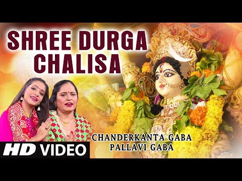 Shree Durga Chalisa I Devi Bhajan I CHANDERKANTA GABA, PALLAVI GABA I Full Audio Song