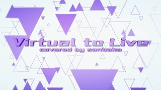 【Virtual to LIVE(covered by #さんばか)】活動半年ありがとう【にじさんじ】