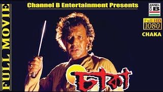 Chaka | চাকা | Bengali Full Movie | Mithun | Debashree | Paran Bandopadhyay | Full HD