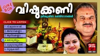 Hindu Devotional Songs Malayalam | Vishukkani | Vishu Songs Malayalam | Jayachandran,Radhika Thilak