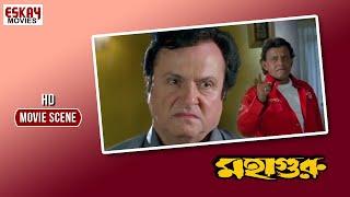 কার শশ্মানের টিকিট কাটবে গুরু ? | Drama Scene | Mithun Chakraborty | Mahaguru(মহাগুরু)