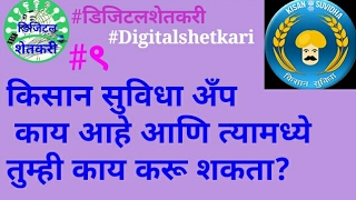How to use Kisan suvidha app in marathi? किसान सुविधा काय आहे आणि कसे वापरायचे? screenshot 4