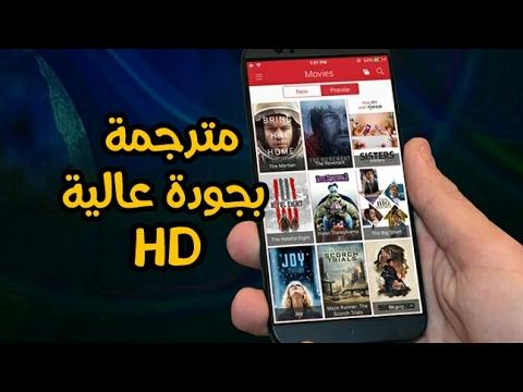 أفضل التطبيقات ستمكنك من مشاهدة أفلامك المفضلة على الهاتف الذكي