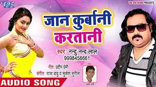 Jaan Kurban Karatani - Kaat Leb Hasua Se Saman - Nandu Nand Lal - Bhojpuri Hit Songs 2018 New