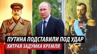 Путина подставили под удар. Хитрая задумка Кремля