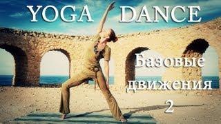 YOGA DANCE | Йога в танце с Катериной Буйда. Урок №3 | Подготовка к танцу 2 | Йога для похудения