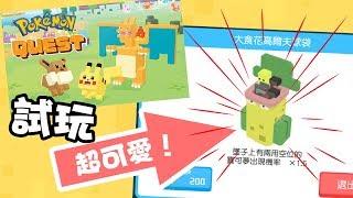 【試玩】Pokemon Quest 免費新遊戲!超療癒畫風,還要做料理!登錄iOS、Android、Switch!  寶可夢探險尋寶   rios arc 弧圓亂語