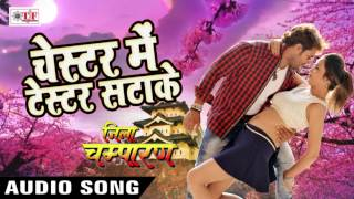 Khesari Lal Yadav का हिट गाना - Chester Mein Tester Satake -Priyanka Singh -Hit Movie JILA CHAMPARAN