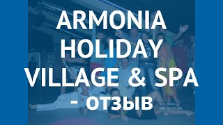 ARMONIA HOLIDAY VILLAGE & SPA 5* Бодрум – АРМОНИА ХОЛИДЕЙ ВИЛЛАДЖ ЭНД СПА 5* Бодрум отзывы видео