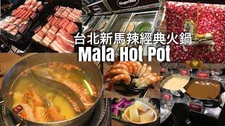 Mala Hot Pot 台北新馬辣經典火鍋