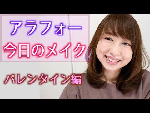 【今日のメイク】大人可愛いバレンタインメイク!Over 40 Makeup! thumbnail