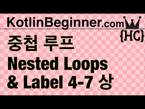 4-7 kotlin 중첩 루프 반복문과 레이블(nested loops & labels) (상) | 코틀린 비기너 프로그래밍 (휴먼코딩)