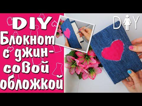 Блокнот своими руками/ Notebook DIY Tutorial