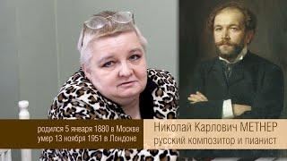 Николай Карлович Метнер - жизни и творчество